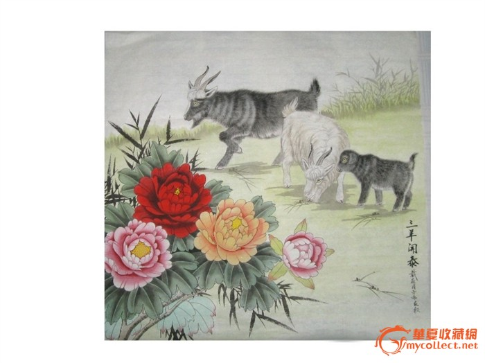 永权 十二生肖工笔画之 羊 系列