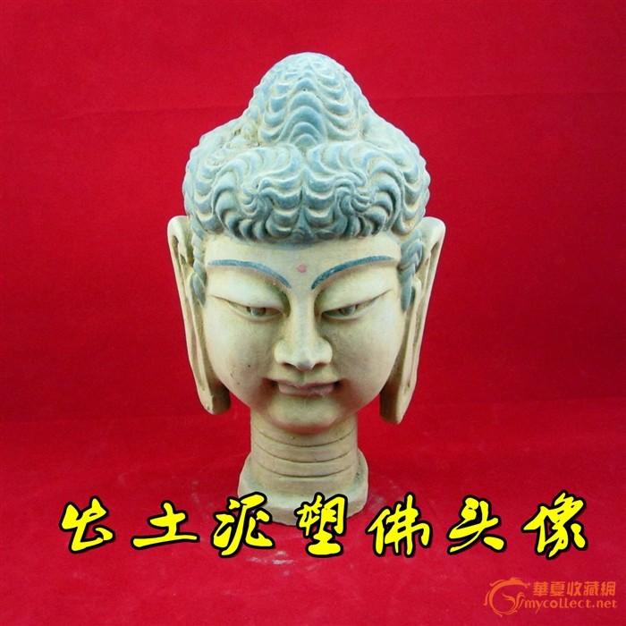 【古陶器】出土泥塑佛头像