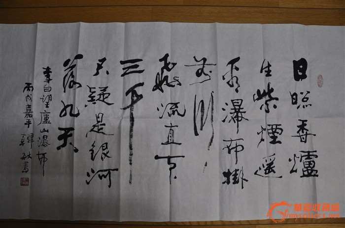 韩敏书李白诗句(望庐山瀑布)
