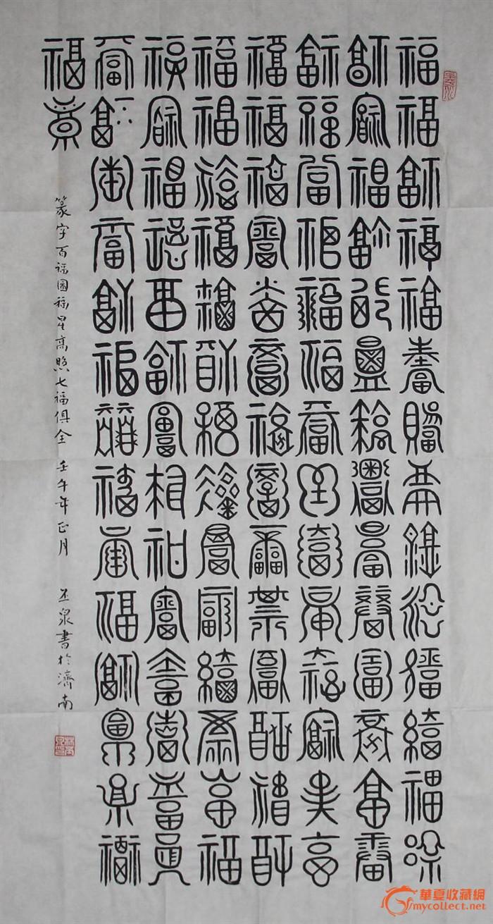 林丕泉的书法百福图