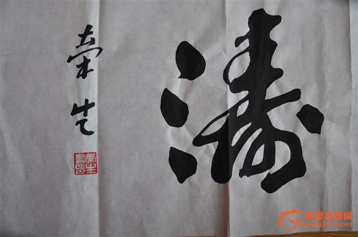 军旅书法家荣生书法作品(观海听涛)