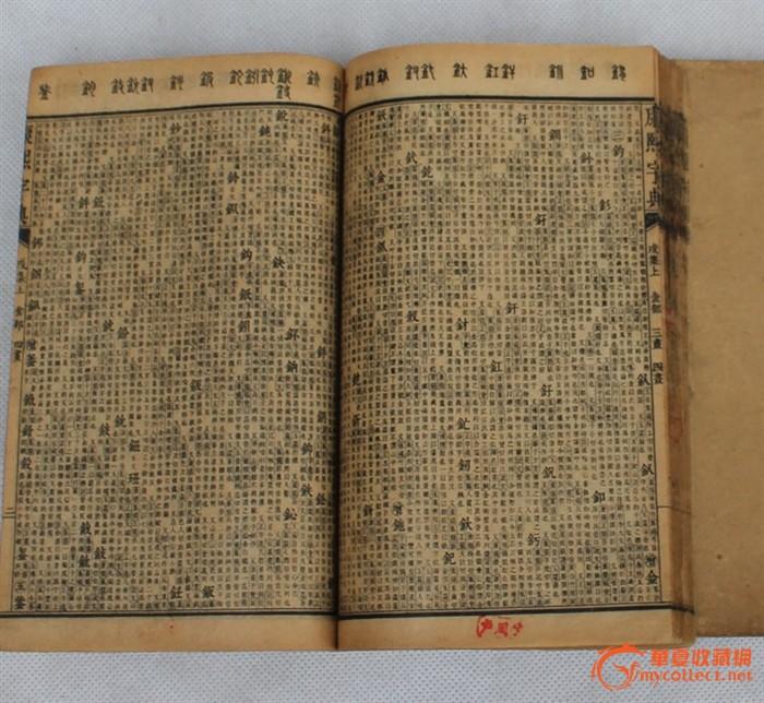 康熙字典以几划