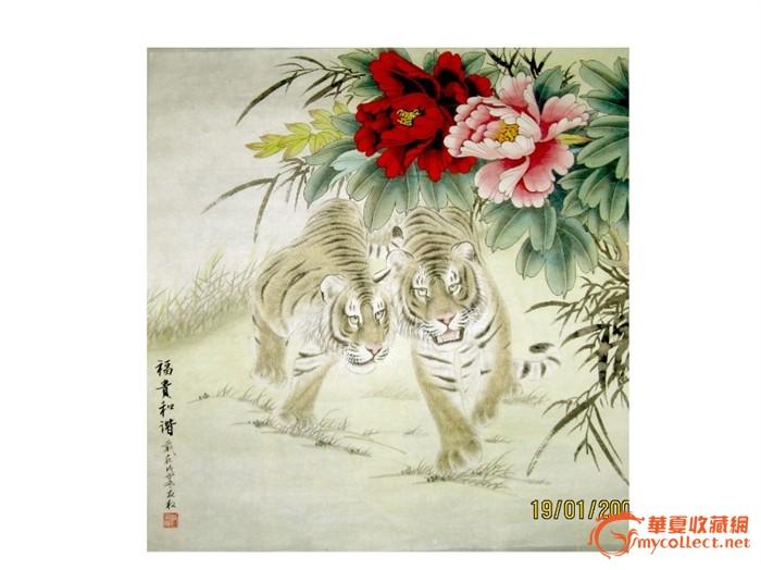 永权 十二生肖工笔画之虎系列