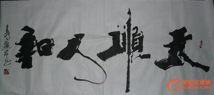 诗画作品图片_书画作品中国画_书画作品中国画客厅_名家书