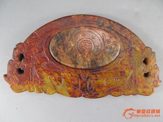 古代玉砚台