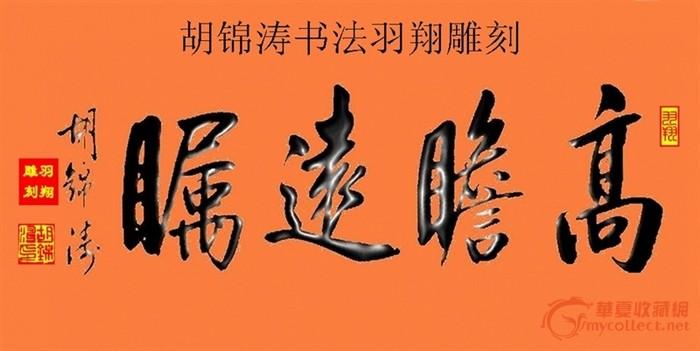 名人书法匾额图片