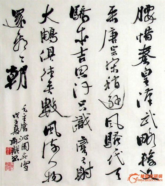 赵剑龙书法作品四尺 沁园春雪 18169