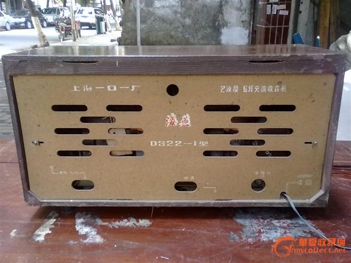 海燕d322-1收音机