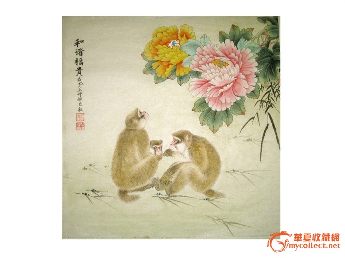 永权 十二生肖工笔画之猴系列