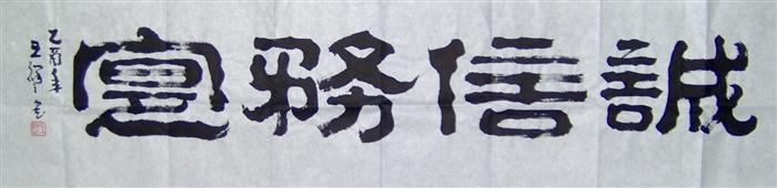 王祥之-----书法横幅,精品力作!图片