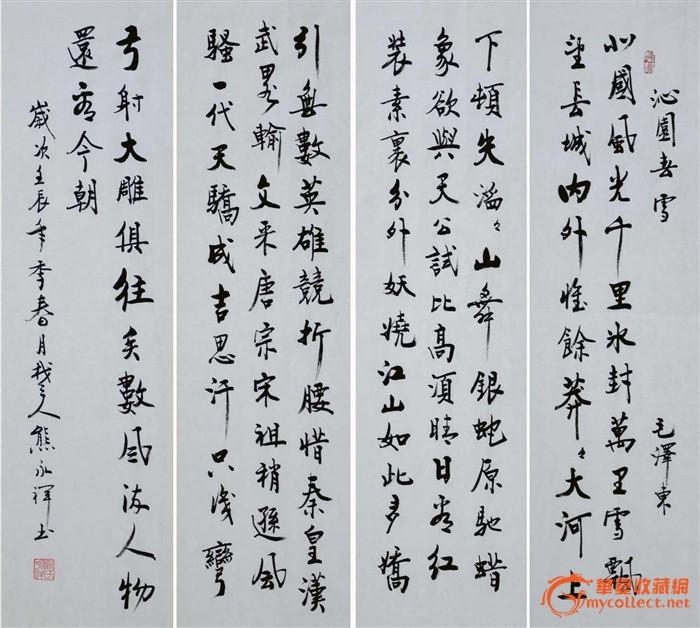 中华艺术家协会荣誉会长-沁园春雪-2012-0410-11图片