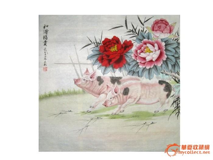 永权 十二生肖工笔画之猪系列