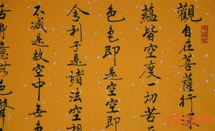 四尺行书横幅=般若波罗密多心经-2012-0104-5