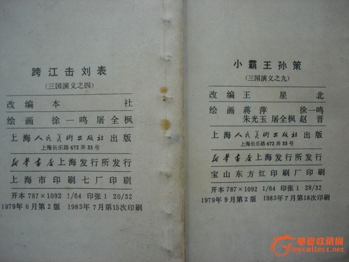《三国演义》小人书48本完整一套图片
