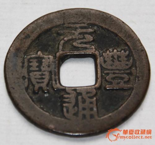 元丰通宝篆书背移范2.9厘米