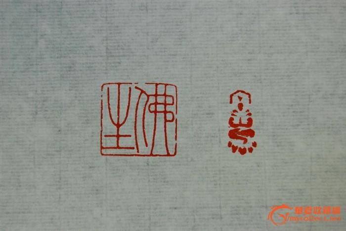 两方书画专用印章闲章金石篆刻