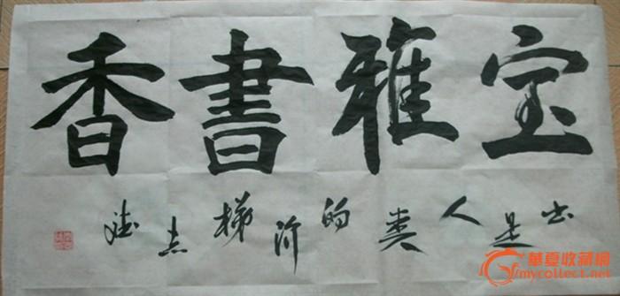 书法精品横幅室雅书香图片