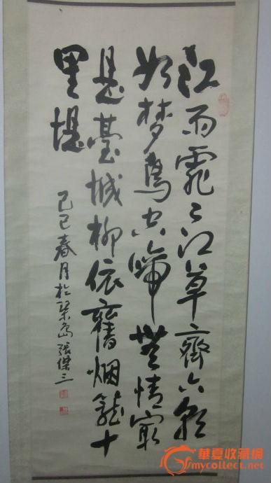 青岛著名书法家张杰三精品书法中堂