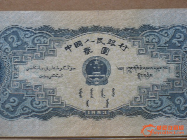 原票好品二版人民币宝塔山二元