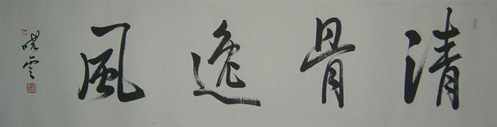 著名书法家,孙晓云款精装裱四尺横幅 行书书法