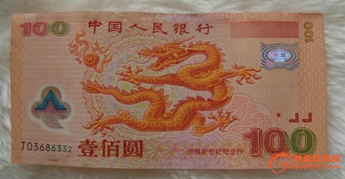世纪龙钞现在收藏价格多少