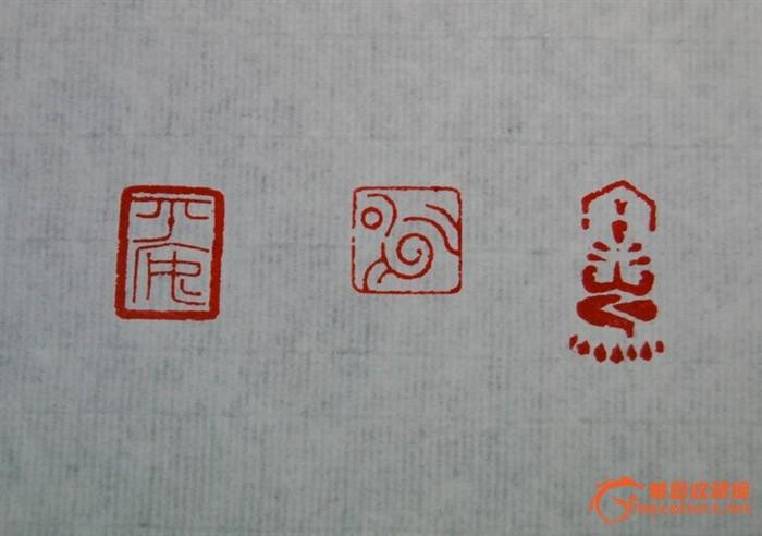 三方书画专用印章闲章金石篆刻特价