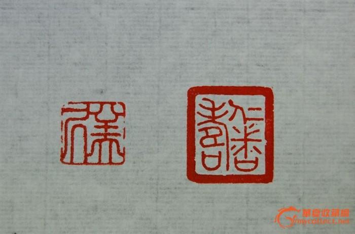 两方书画专用印章闲章金石篆刻特价