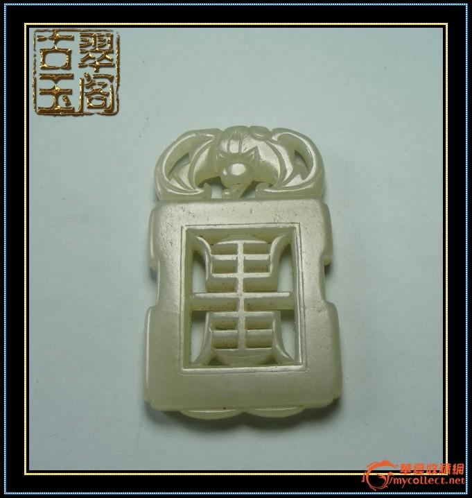 清代-和田青白玉玉质双面镂空寿字蝙蝠大玉牌