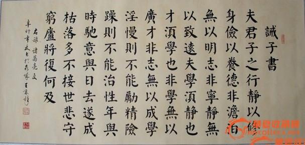 品《诸葛亮* 诫子书 》——著名书法家王聚锋作(607x289)-诸葛亮