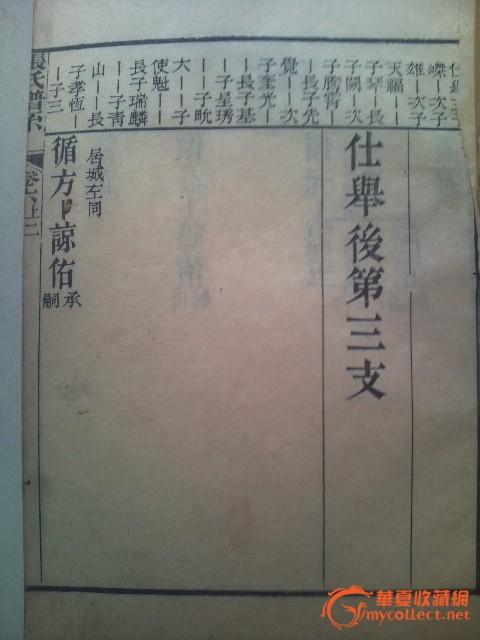 张氏族谱 牟氏族谱,手抄族谱一本图片