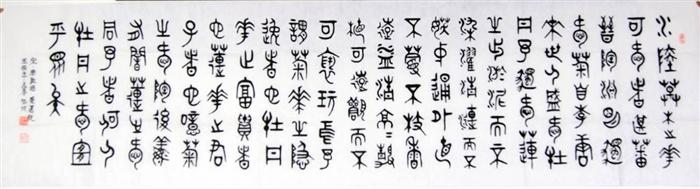 马海波·八尺对开大篆书法