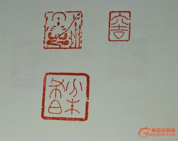 三方金石篆刻印章书画闲章