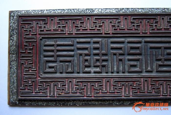 么福禄寿 文字木雕板 87x35.5 价800