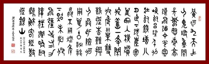 a992马海波大篆书法作品八尺横幅元好问水调歌头