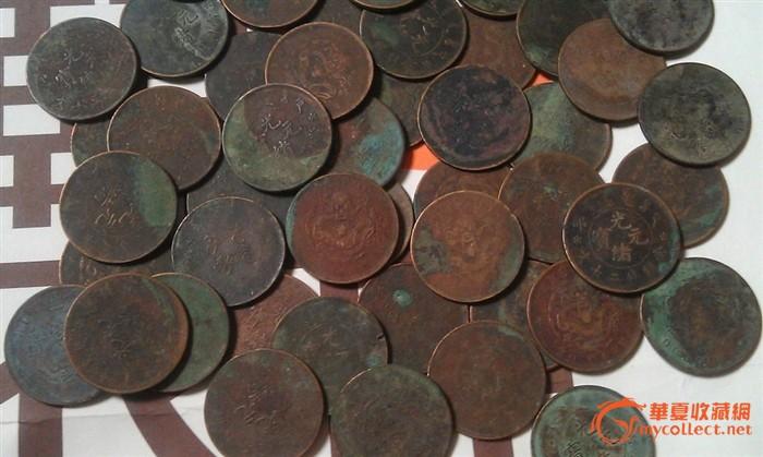50枚大清铜币光绪元宝户部二十文