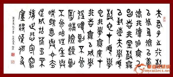 海波五尺大篆书法作品 诸葛亮 诫子书