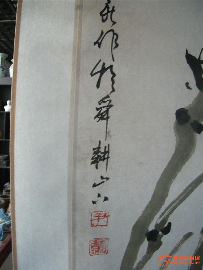 尹延新_尹延新价格_尹延新图片_来自藏友casmary_字画图片