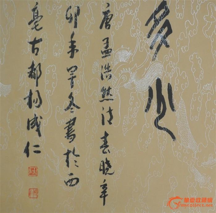 河南省书协会员书法作品 春晓